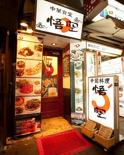 中華食堂 悟空 渋谷店